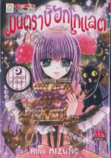 มนตราช็อกโกแลต ภาค 10 ~jewel syrup~ (เล่มเดียวจบ)