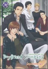 Boyfriend Company บริษัทรับจ้างรัก(ไม่)จำกัด (นิยาย)