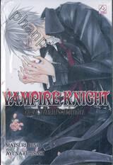 Vampire Knight ตอน ฝันสีประกายเงิน (นิยาย) + สมุดโน๊ต