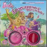 Barbie Sisters on Safari สี่สาวตะลุยซาฟารี + กล้องส่องทางไกล (นิทาน)