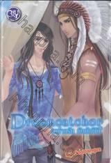 Dreamcatcher ตาข่ายรัก กับดักฝัน (นิยาย)