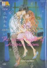 ความลับยามค่ำคืนระหว่างเรา The secret night of Hatori's room (เล่มเดียวจบ)