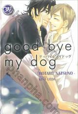 good bye my dog (นิยาย)