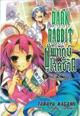 DARK RABBIT ผู้พิทักษ์เจ็ดชีวิต เล่ม 05 หายนะช่วงวันหยุดฤดูร้อน (นิยาย)