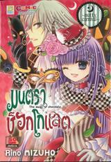 มนตราช็อกโกแลต ภาค 14  ~nutty carnival~ (เล่มเดียวจบ)
