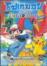 Pokémon The Movie ฉันเลือกนาย! Remix (เล่มเดียวจบ)