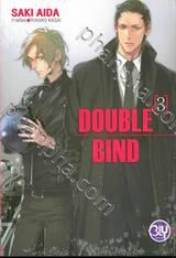 DOUBLE BIND เล่ม 03 (นิยาย)