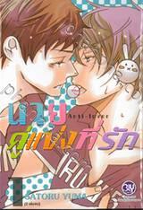 นายคู่แข่งที่รัก Anti-Lover เล่ม 01 (2 เล่มจบ)