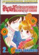 ฮินาเงชิ คณะละครเพลงของเหล่าสาวน้อย เล่ม 02 (เล่มจบ)
