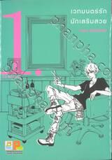 เวทมนตร์รัก นักเสริมสวย เล่ม 01 (3 เล่มจบ)