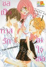 ขอเป็นทาสรักในใจเธอ anoko no toriko เล่ม 01 (6 เล่มจบ)