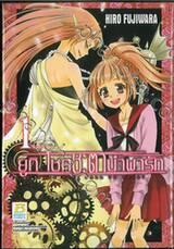 ยูกิ โชคชะตานำพารัก เล่ม 01 (6 เล่มจบ)