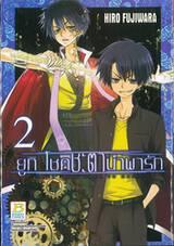 ยูกิ โชคชะตานำพารัก เล่ม 02 (6 เล่มจบ)