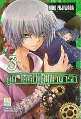 ยูกิ โชคชะตานำพารัก เล่ม 03 (6 เล่มจบ)