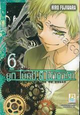 ยูกิ โชคชะตานำพารัก เล่ม 06 (เล่มจบ)