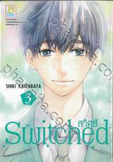 Switched สวิตซ์ เล่ม 03 (เล่มจบ)