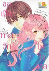 ขอเป็นทาสรักในใจเธอ anoko no toriko เล่ม 05 (6 เล่มจบ)