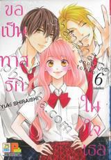 ขอเป็นทาสรักในใจเธอ anoko no toriko เล่ม 06 (เล่มจบ)