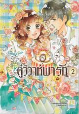 คู่วิวาห์พารัก เล่ม 02 (3 เล่มจบ)