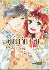 คู่วิวาห์พารัก เล่ม 03 (เล่มจบ)