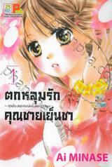 ตกหลุมรักคุณชายเย็นชา - ทุกประสบการณ์ครั้งแรกกับเธอ - เล่ม 01 (9 เล่มจบ)