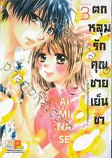 ตกหลุมรักคุณชายเย็นชา - ทุกประสบการณ์ครั้งแรกกับเธอ - เล่ม 03 (9 เล่มจบ)