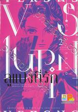 VS LUPIN ลูแปงที่รัก เล่ม 02
