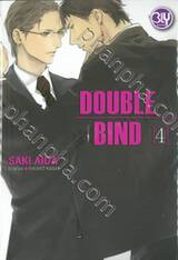 DOUBLE BIND เล่ม 04 (นิยาย)