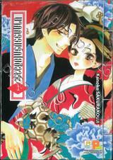 นาฏกรรมรักโยชิวาระ เล่ม 01