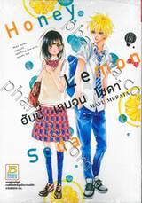 Honey Lemon Soda ฮันนี่ เลมอน โซดา เล่ม 01