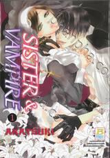 SISTER & VAMPIRE เล่ม 01