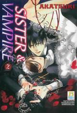 SISTER & VAMPIRE เล่ม 02