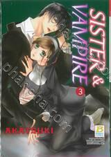 SISTER & VAMPIRE เล่ม 03