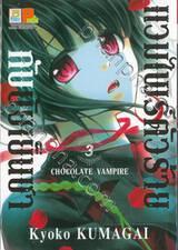 แวมไพร์ตัวร้ายกับยัยเย็นชา CHOCOLATE VAMPIRE เล่ม 03