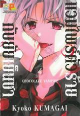 แวมไพร์ตัวร้ายกับยัยเย็นชา CHOCOLATE VAMPIRE เล่ม 04