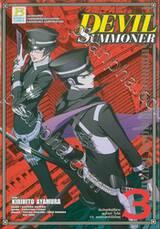 DEVIL SUMMONER เล่ม 03 -นักอัญเชิญปีศาจ คุสุโนฮะ ไรโด VS. คนทรงแห่งโคโดคุ-