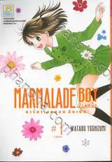 MARMALADE BOY LITTLE มาร์มาเลดบอย ลิตเติ้ล เล่ม 01 (7 เล่มจบ)