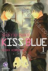 KISS BLUE รักร้าวอารมณ์ เล่ม 01 (2 เล่มจบ)