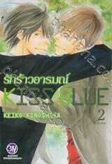 KISS BLUE รักร้าวอารมณ์ เล่ม 02 (เล่มจบ)