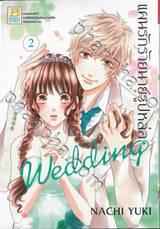 แผนรักร้ายนายรูปหล่อ Wedding เล่ม 02