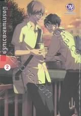 มิตรภาพและความรัก LOVE STORIES เล่ม 02