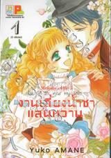 บันทึกรักคุณหนูไฮโซ งานเลี้ยงน้ำชาแสนหวาน ในสวนกุหลาบแสนรัก เล่ม 01 (8 เล่มจบ)