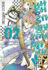 ชมรมรัก เบื้องหลังอลเวง!! URAKATA!! เล่ม 02 (7 เล่มจบ)