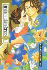 นาฏกรรมรักโยชิวาระ เล่ม 04