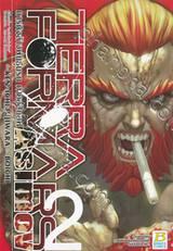 TERRA FORMARS ภารกิจล้างพันธุ์นรก ภาคอสิมอฟ Asimov เล่ม 02 (เล่มจบ)