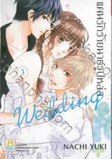 แผนรักร้ายนายรูปหล่อ Wedding เล่ม 03