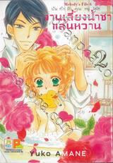 บันทึกรักคุณหนูไฮโซ งานเลี้ยงน้ำชาแสนหวาน ในสวนกุหลาบแสนรัก เล่ม 02 (8 เล่มจบ)