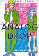 ANALOG DROP อนาล็อก ดรอป เล่ม 02 (เล่มจบ)