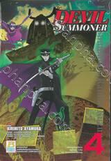 DEVIL SUMMONER เล่ม 04 -นักอัญเชิญปีศาจ คุสุโนฮะ ไรโด Vs. คนทรงแห่งโคโดคุ-
