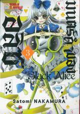 Black Alice มนตร์ดำของอลิซ เล่ม 03